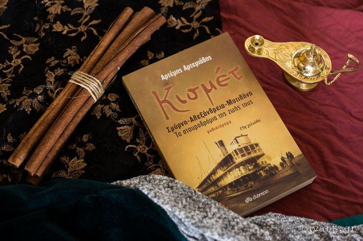 Σελιδοδείκτης: Κισμέτ, του Αρτέμη Αρτεμιάδη - Φωτογραφίες: Διάνα Σεϊτανίδου