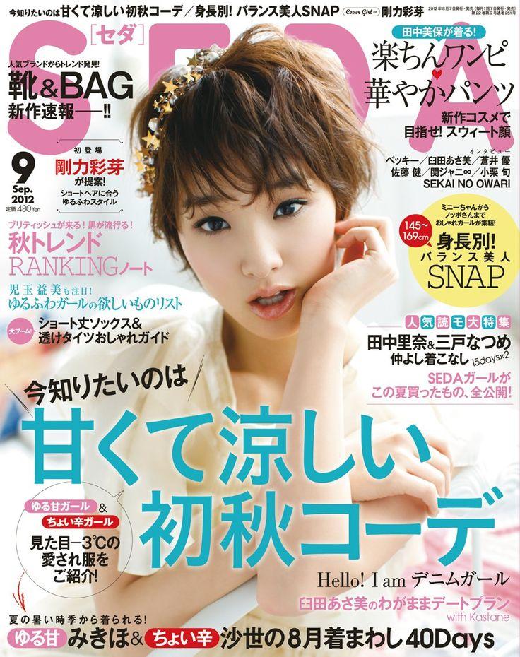 Ayame Gouriki / 剛力彩芽 - SEDA (セダ) 2012年 09月号 [雑誌]