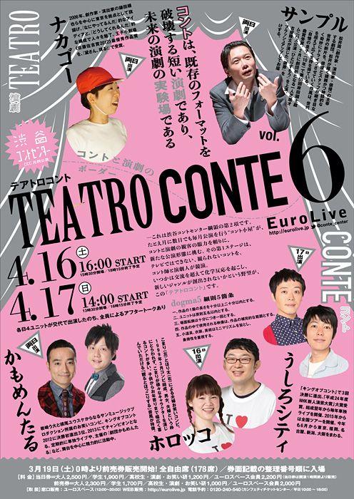 『テアトロコント Vol.6』チラシビジュアル