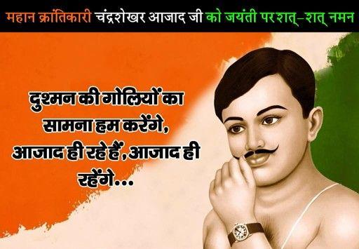 Shri Chandra Shekhar ...