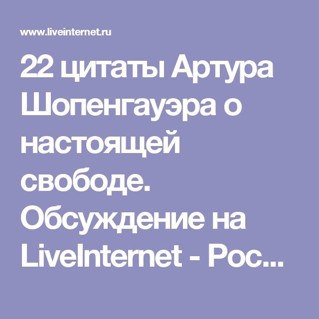 22 цитаты Артура Шопенгауэра о настоящей свободе. Обсуждение на LiveInternet - Российский Сервис Онлайн-Дневников