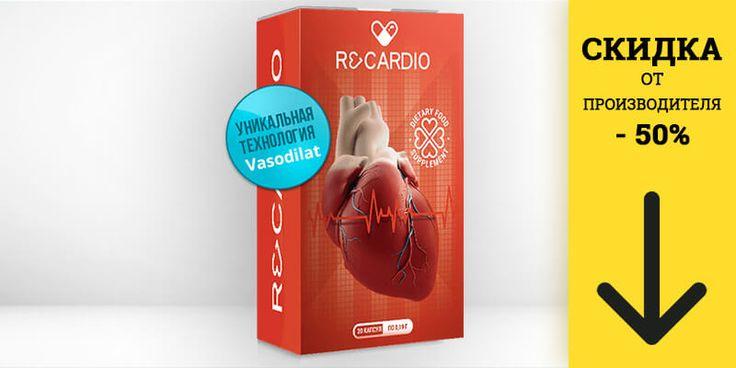 Recardio полностью избавляет от гипертонии через 14 дней! Снижает давление в течение 3-5 часов после приема. Рекомендован врачами. Подробнее...