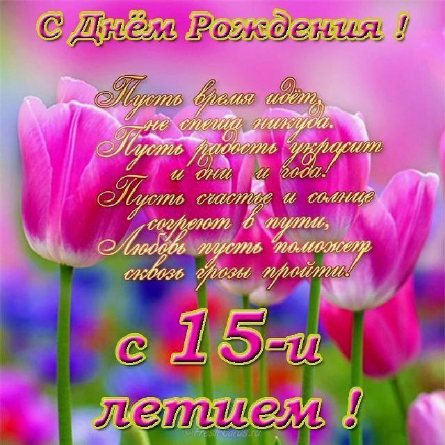 Kartinki S Dnem Rozhdeniya 15 Let Devochke 38 Kartinok S