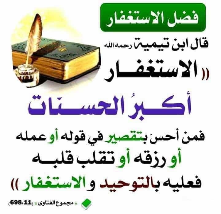 فضل الاستغفار Math Arabic Calligraphy Calligraphy