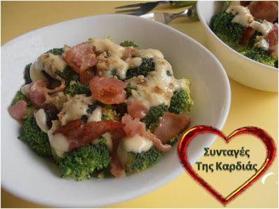 ΣΥΝΤΑΓΕΣ ΤΗΣ ΚΑΡΔΙΑΣ: Σαλάτα με ωμό μπρόκολο και μπέικον - raw broccoli and bacon salad