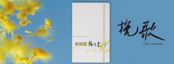 Cai Guo-Qiang Moleskine notebook