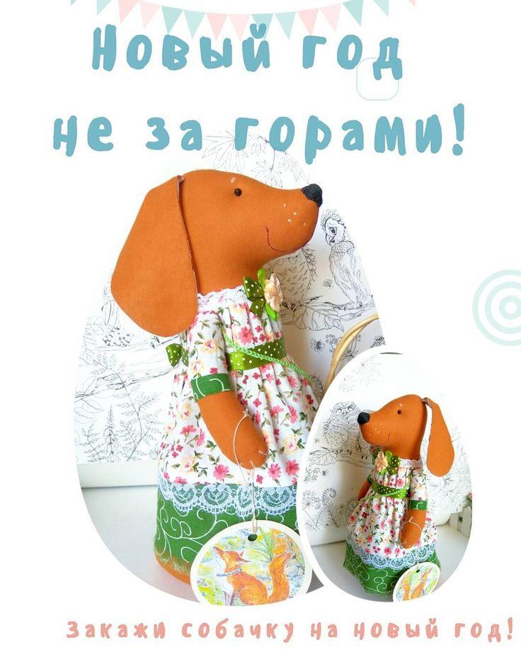 Веселые текстильные собачки в качестве подарка на Новый 2018 год. Принимаются  заказы на ноябрь. Цена 3000 р. Рост 30см. Спешите заказать символ Нового года!!!