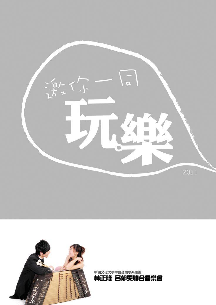 音乐会节目册02