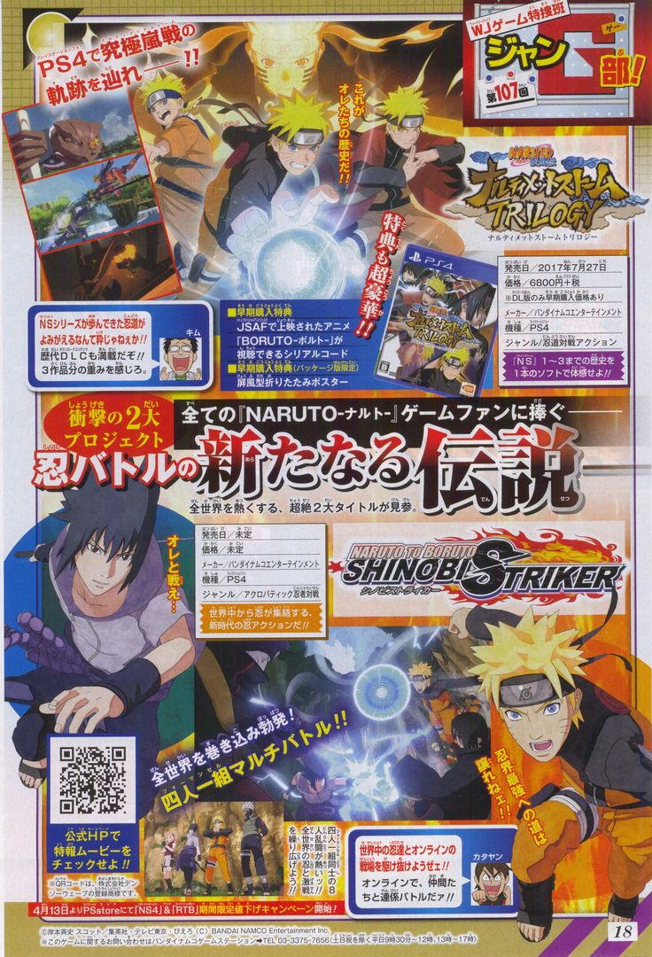 Naruto: Ultimate Ninja Storm trilogy announced for PS4 #Playstation4 #PS4 #Sony #videogames #playstation #gamer #games #gaming