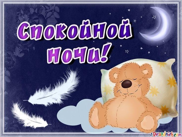 Блестящие розы, картинки прикольные любимой девушке спокойной ночи сладких снов