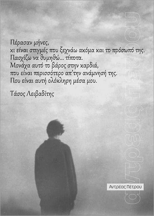 Tasos Leivaditis sayings -Τάσος Λειβαδίτης Έλληνας συγγραφέας