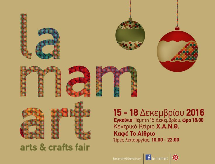 Xmas la mamart 15-18 Δεκεμβριου 2016 #Θεσσαλονικη
