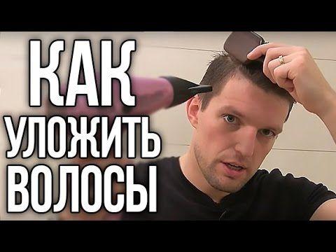 МУЖСКИЕ ПРИЧЕСКИ Как Уложить Волосы Феном