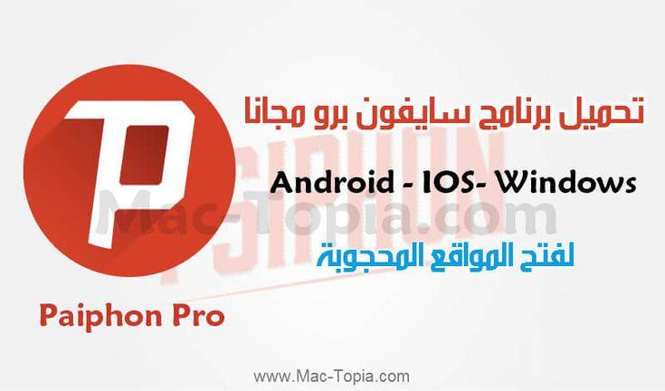 تحميل برنامج سايفون برو Psiphon Pro اخر تحديث مجانا ماك توبيا Allianz Logo Logos Allianz
