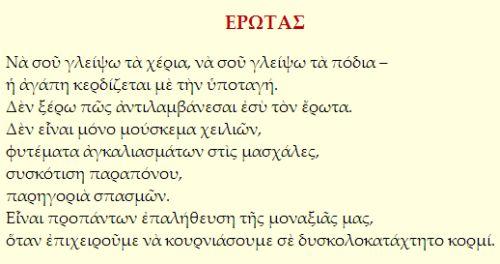 ντίνος χριστιανόπουλος quotes
