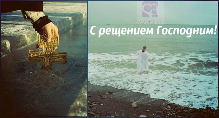 Пускай Крещение Господне Особым днем вам обернется, Оно несет любовь сегодня, И сердца вашего коснется.  Пускай сбываются мечтанья, Пусть удается все на свете, Пусть не пугают расстоянья, Смеются чаще ваши дети!