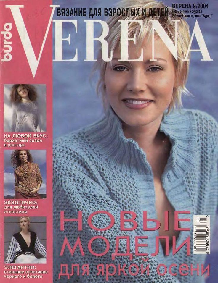 Альбом«Verena 2004-09». Обсуждение на LiveInternet - Российский Сервис Онлайн-Дневников