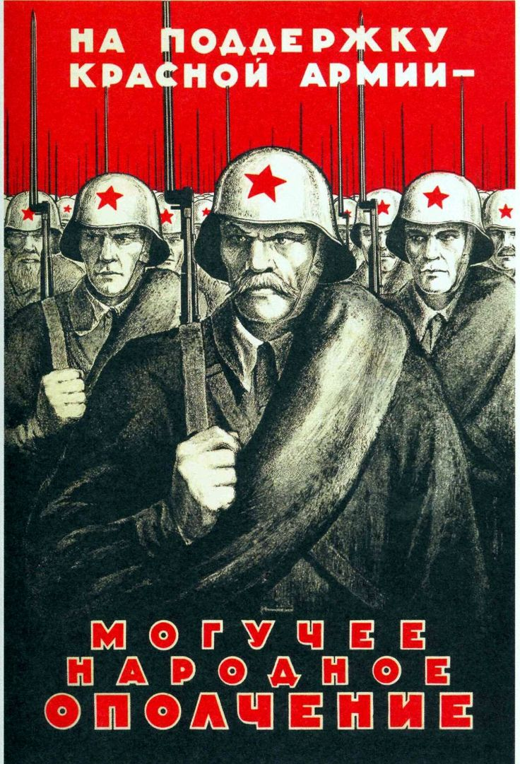 026_1941_Na poddergku Krasnoy Armii - opolchenie_A Kazancev_V Cvetkova.jpg (1074×1578)