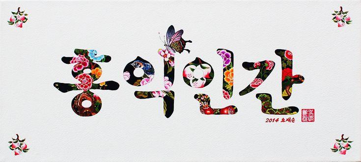 문자도-홍익인간 수채화고급 55*25 2014
