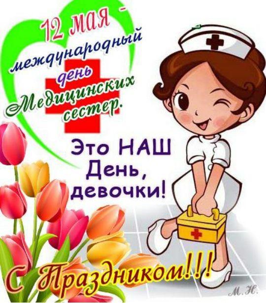 Поздравление главной медсестре прикольные