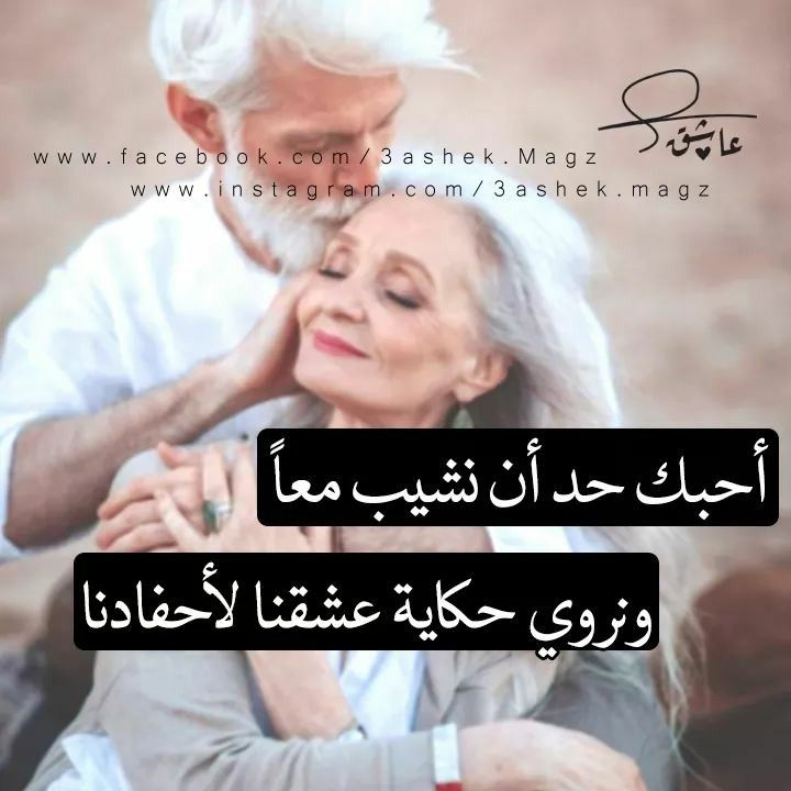 Pin By Sayed On زوجى حبيبي Arabic Love Quotes Love Words Roman Love