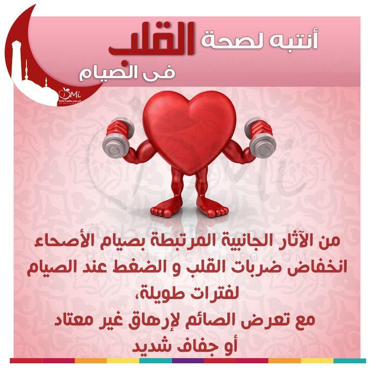 الانتباة لصحة القلب أثناء الصيام أمر هام بالنسبة للأصحاء Movie Posters Poster Movies