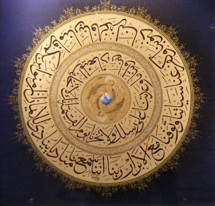 Hattat Fatma Zehra Ülker, müdevver sülüs meşkın dıştaki dairede âl-i imrân 193, içteki dairede ise âl-i imrân 194. ayet-i kerimeyi işlemiş.