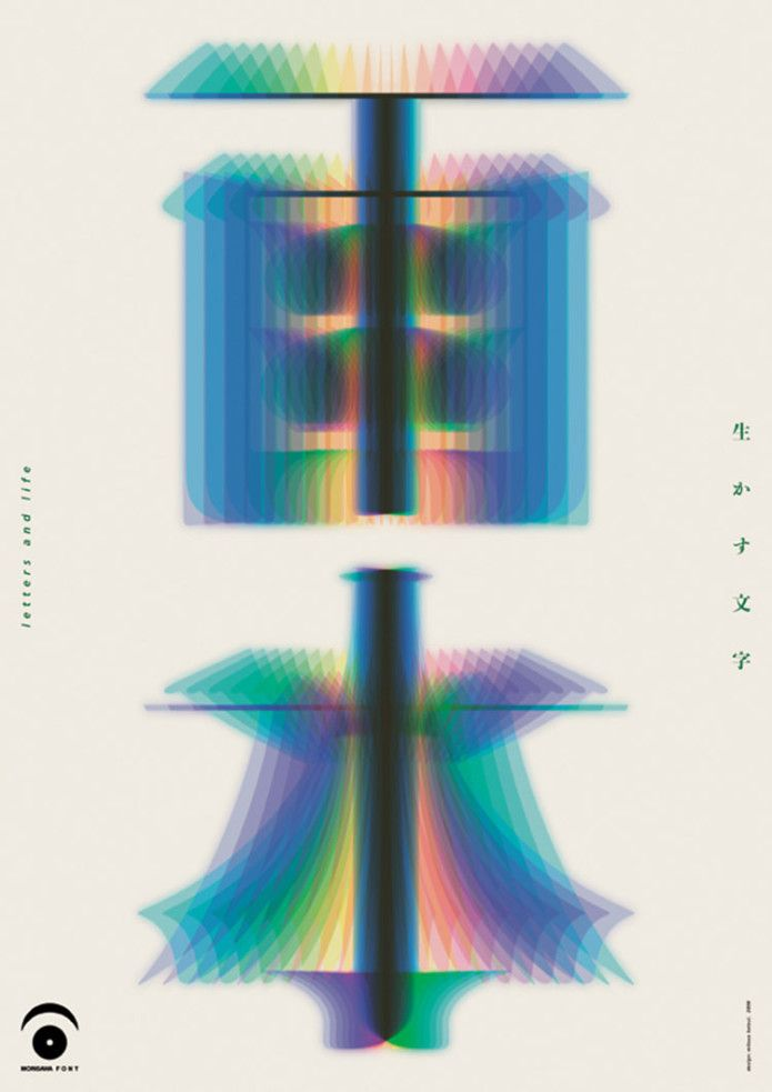 """Letters and Life"" poster by Mitsuo Katsui. I believe it's an ad for some kind of font. Love the blurred lines and colouring."
