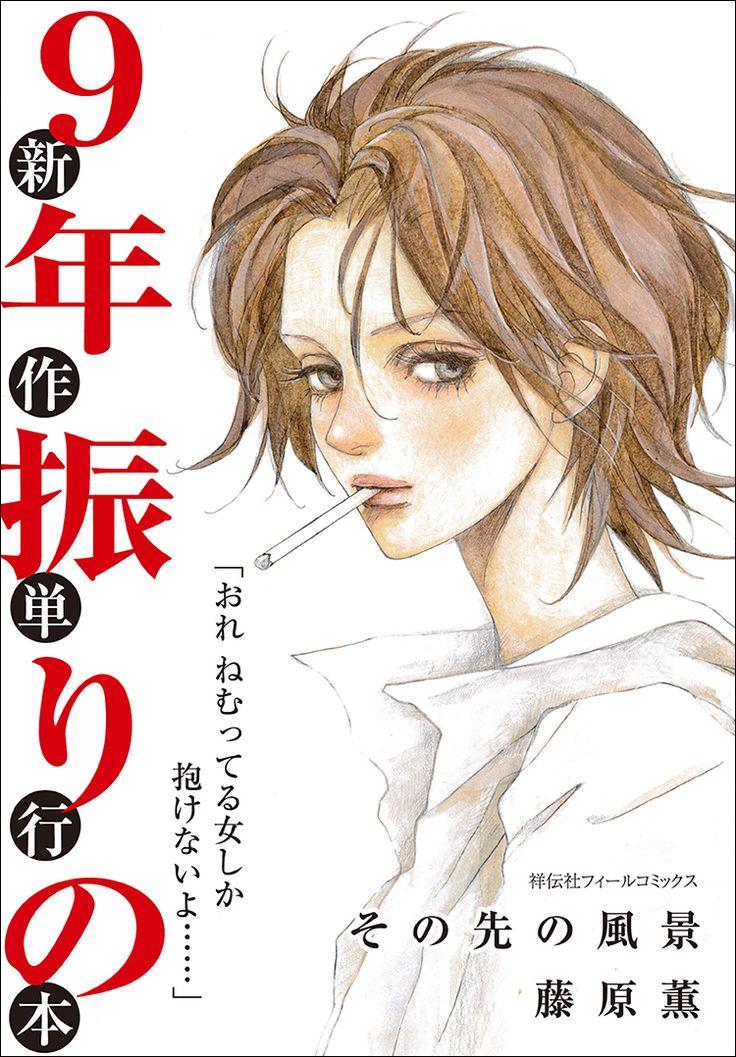 Sono Saki no Fuukei