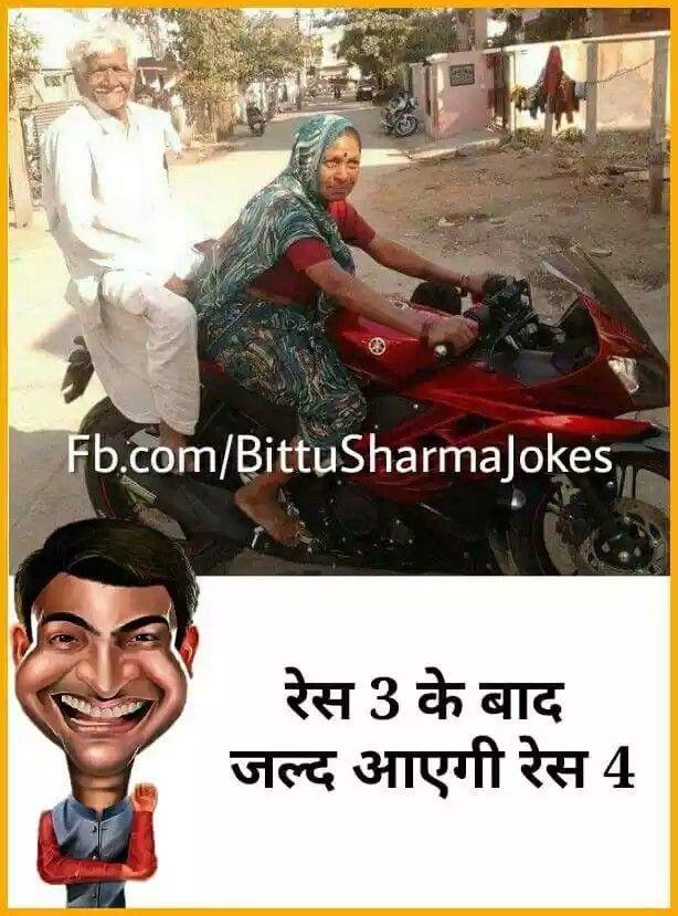 Pin By Madevi Sukha On Hindi Jokes Funny Baby Memes Really Funny Memes Fun Quotes Funny