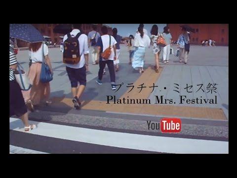 一般社団法人プラチナミセス・ジャパン(PMJ)