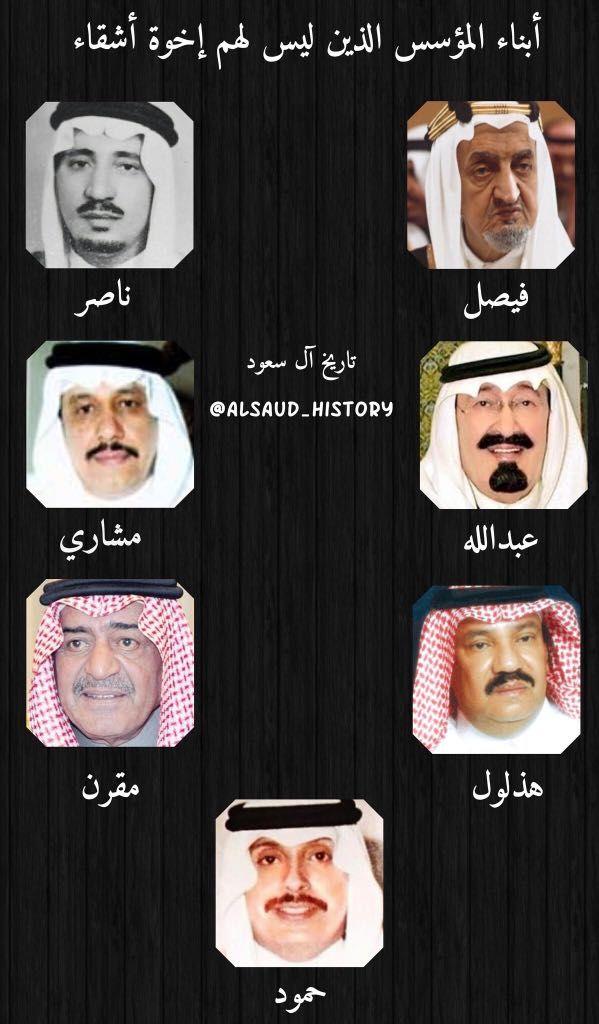 أبناء الملك عبدالعزيز اللذين ليس لديهم أشقاء Egypt History History Saudi Arabia