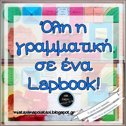Μια τάξη...μα ποια τάξη;: Ολη η Γραμματική σε ένα Lapbook!