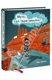 Яна Франк - Муза, где твои крылья? Книга о том, как отстоять свое желание сделать творчество профессией обложка книги