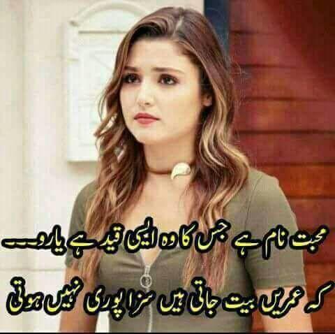 Pin by Muhammad Usman on Urdu sad and romaintic poetry