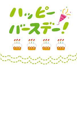 誕生日カードのテンプレート ハッピーバースデー バースデーカード 手書き カードのテンプレート 誕生日 カード デザイン