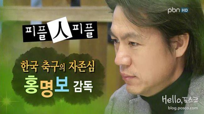 영원한 리베로, '소통'과 '배려'의 리더십을 가진 한국 축구의 영웅 홍명보 감독! 언제 봐도 멋지다는 말밖에는...ㅎ