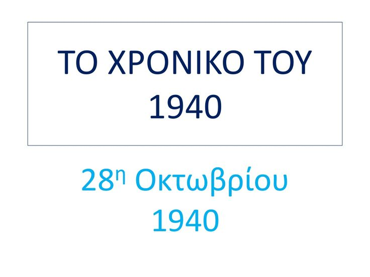 TO XΡONIKO TOY 1940 by Άννη Λιβαθινού via slideshare