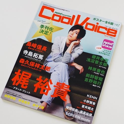 ・Cool Voice Vol.10    Cover photo by Kato Chie (表紙撮影) > http://cannosan.wix.com/canno#!kato-chie/c24rt  ~http://www.shufu.co.jp/books/detail/978-4-391-63597-3   http://www.amazon.co.jp/gp/product/4391635976/ref=pd_lpo_sbs_dp_ss_1?pf_rd_p=466449256&pf_rd_s=lpo-top-stripe&pf_rd_t=201&pf_rd_i=4391634945&pf_rd_m=AN1VRQENFRJN5&pf_rd_r=01QX4F8FQ3Z0JQRYT9W3