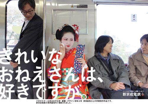 新京成電鉄|マナーポスター