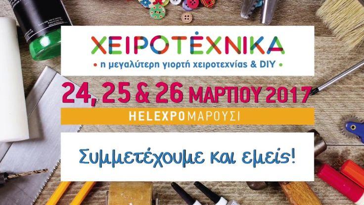 Πρόγραμμα παρουσίασης στην Χειροτεχνικά - Program Presentation in Xeirot...