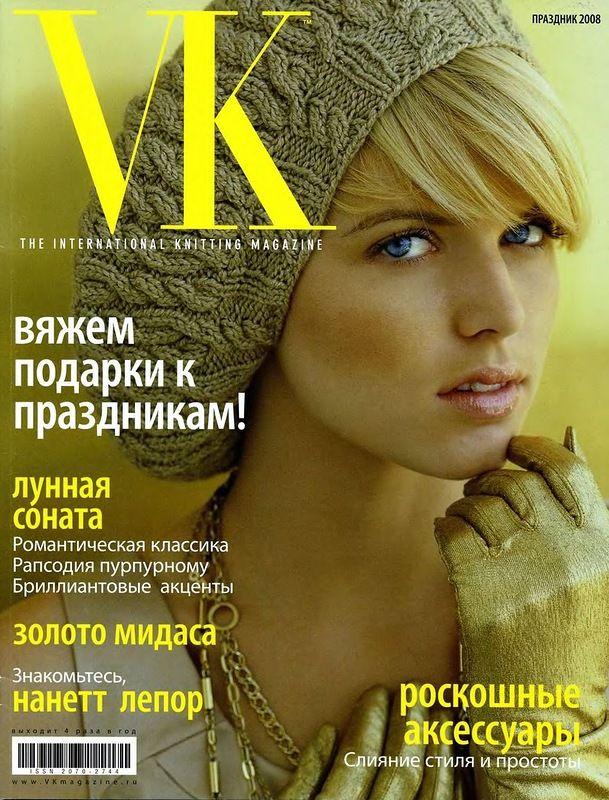 2008 Holidays | Vogue Knitting