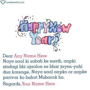 create Best New Year Greetings In Hindi With Name along with best new year quotes and send your new year wishes greetings online in seconds
