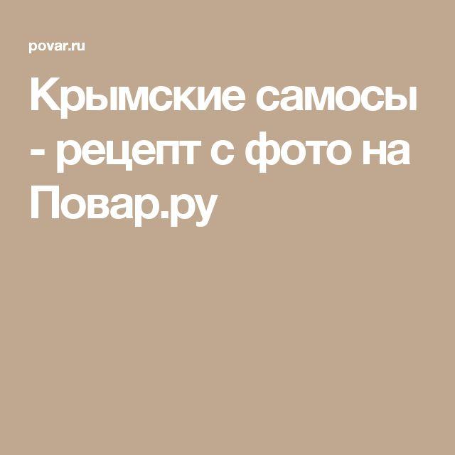Крымские самосы - рецепт с фото на Повар.ру