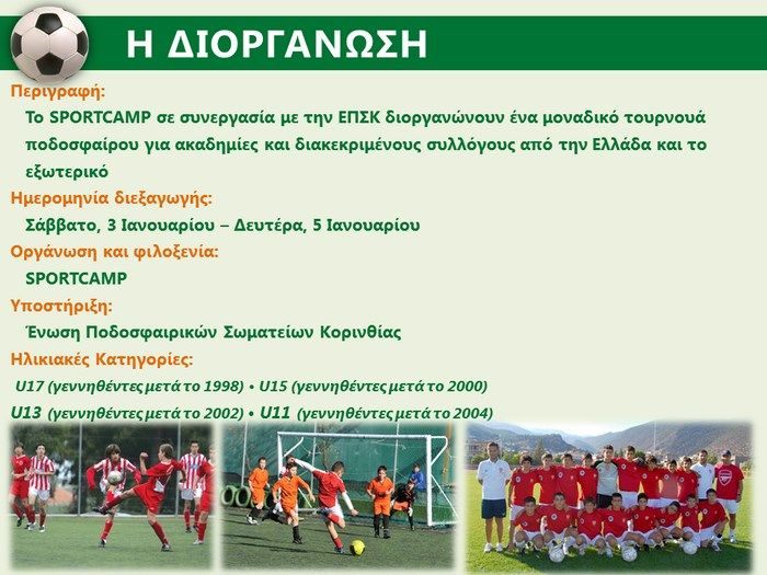 Loutraki Christmas Soccer Cup 2015 | SPORTCAMP Campaign Archives