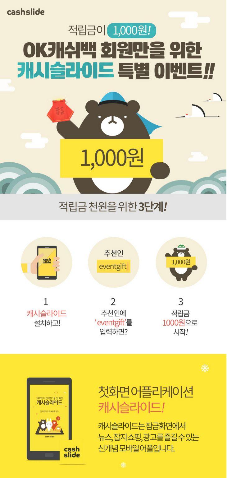 이벤트 상세([캐시슬라이드] 회원가입만 해도 1000점 적립~!) | OK캐쉬백