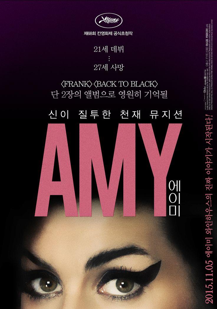 에이미 – Daum 영화