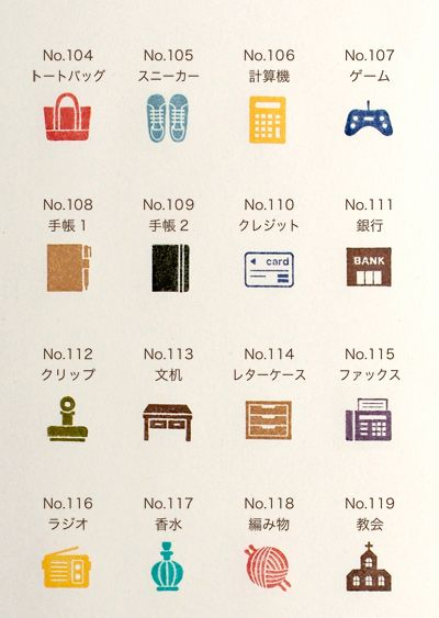 押し見本4-6 - 手帳スタンプ* 鳥の葉工房 #Japanese #日本語