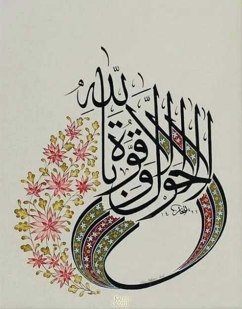 Middle East: Beautiful Islamic Calligraphy Art - looks like #jewellery on paper #onthego