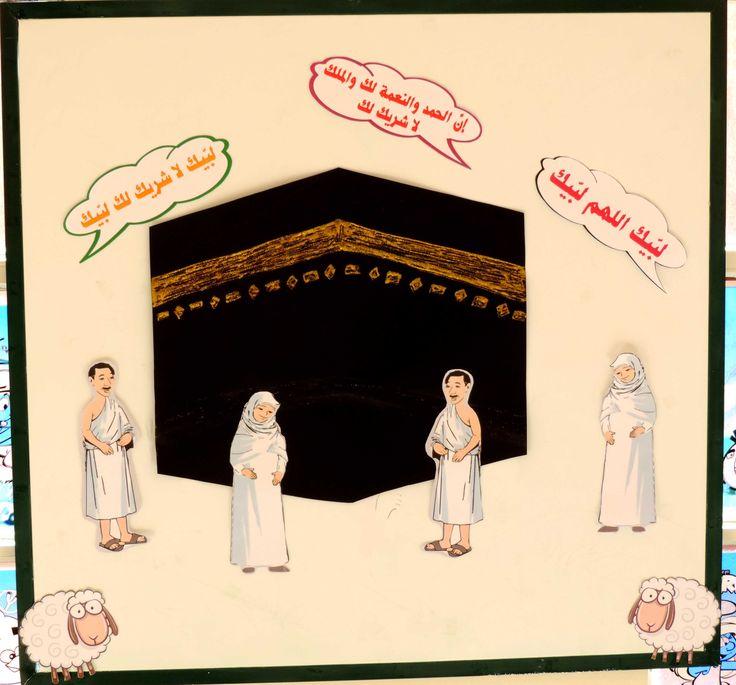أهلاً بالعيد. Adha Mubarak